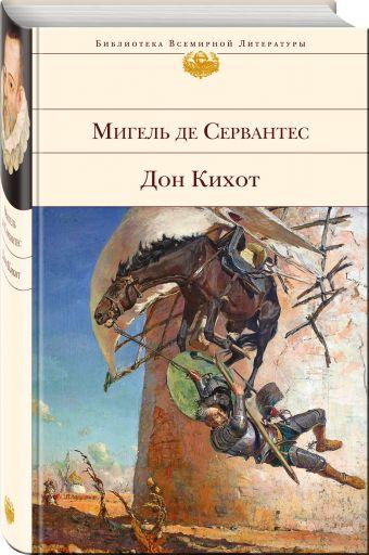 Дон Кихот Мигель де Сервантес