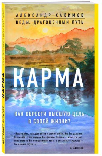 Александр Хакимов - Карма. Как обрести высшую цель в своей жизни? обложка книги