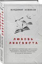 Владимир Новиков - Любовь лингвиста' обложка книги