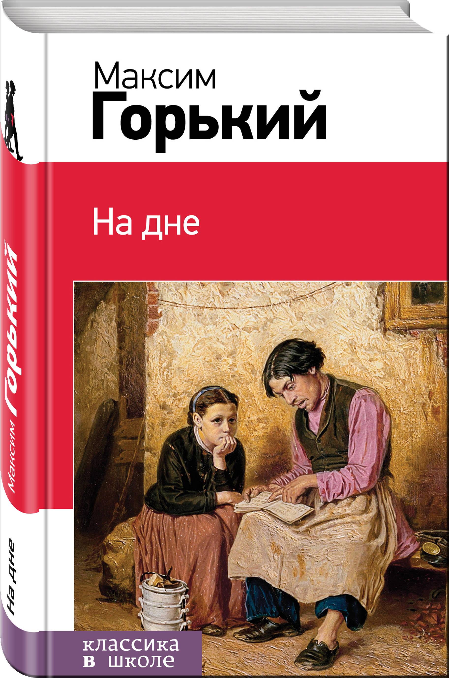 Горький М. На дне ISBN: 978-5-04-092620-6 олег лекманов максим горький пьеса на дне