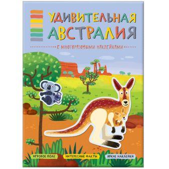 Минишева Т. - В мире животных. Удивительная Австралия обложка книги