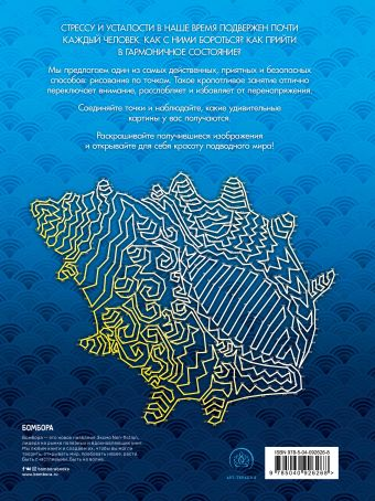 Подводный мир. Рисуем по точкам