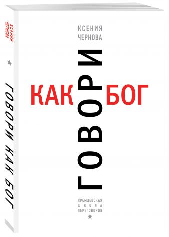 Ксения Чернова - Говори как бог обложка книги