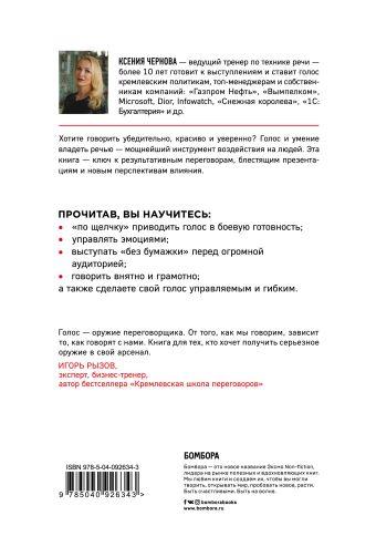Говори как бог Ксения Чернова