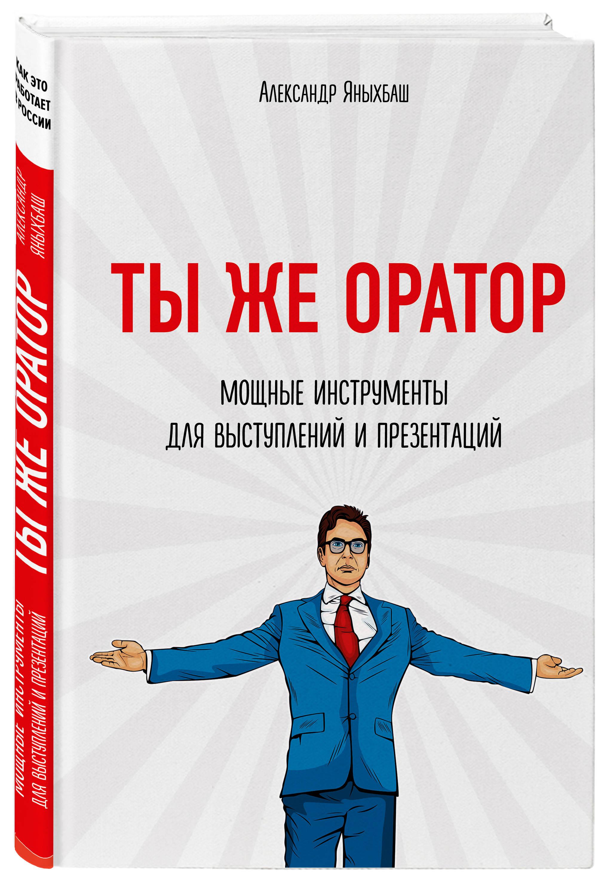 Александр Яныхбаш Ты же оратор. Мощные инструменты для выступлений и презентаций секреты успешной презентации cdpc