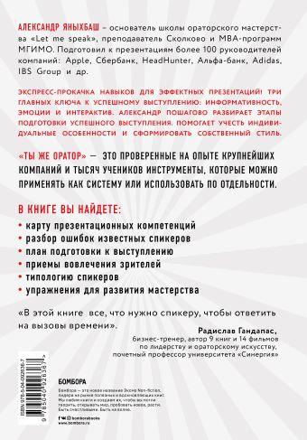 Ты же оратор. Мощные инструменты для выступлений и презентаций Александр Яныхбаш