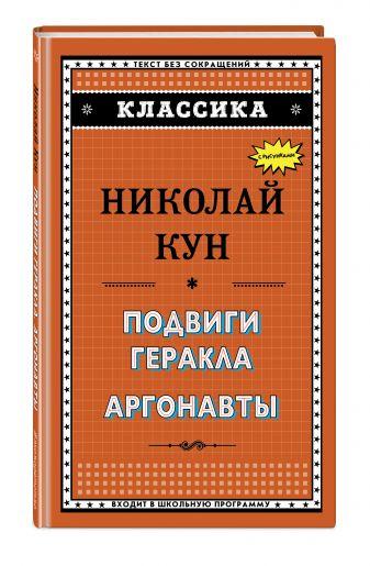 Н. А. Кун - Подвиги Геракла. Аргонавты обложка книги