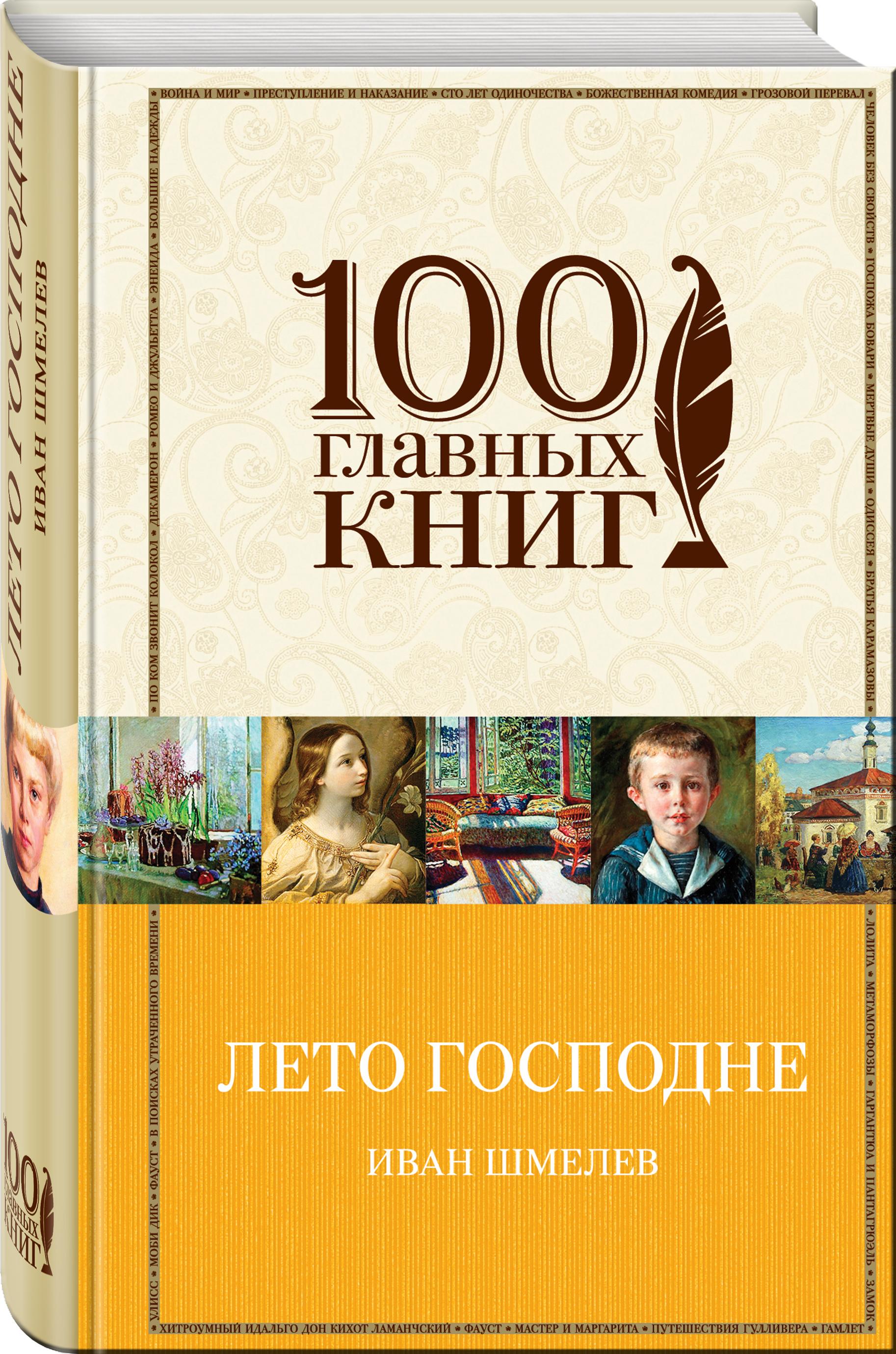 Иван Шмелев Лето Господне иван шмелев лето господне подарочное издание
