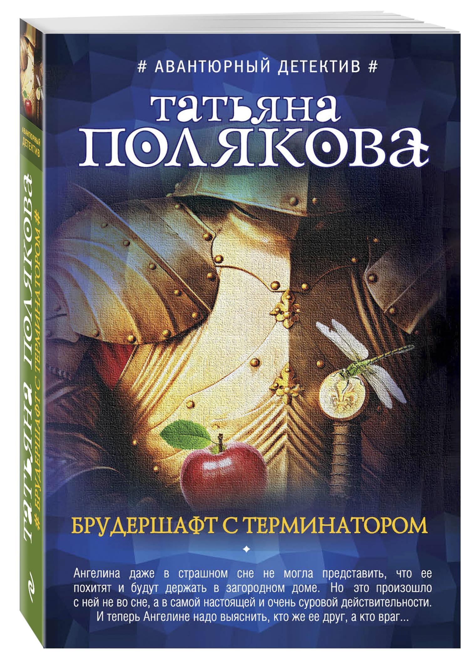 Полякова Т.В. Брудершафт с терминатором