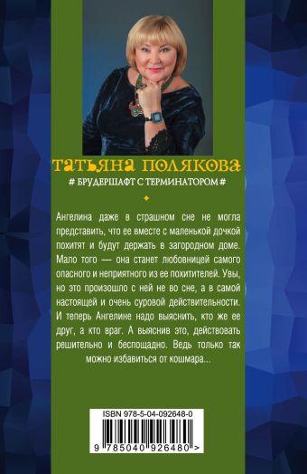 Брудершафт с терминатором Татьяна Полякова