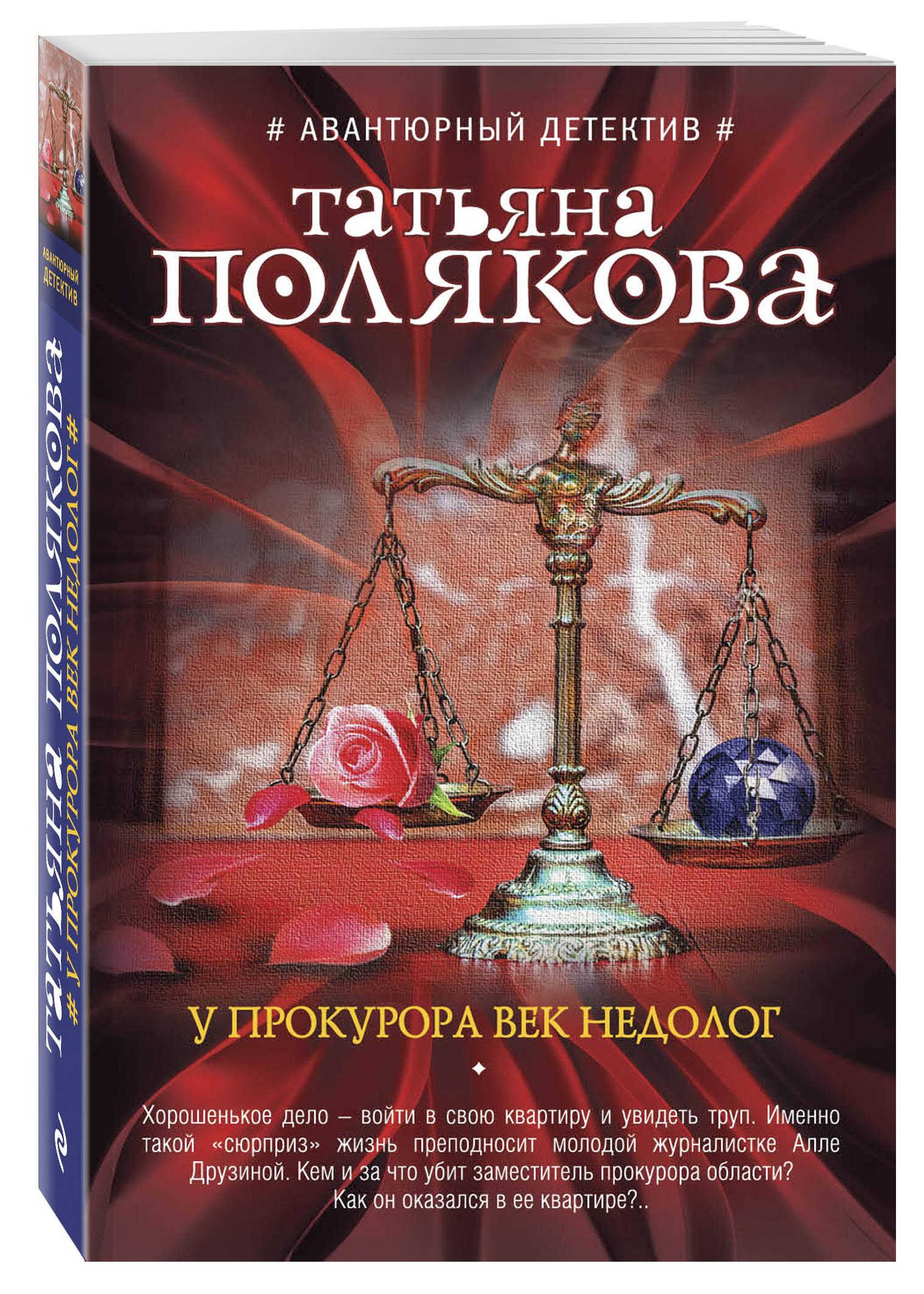 Полякова Т.В. У прокурора век недолог сувенир для прокурора актеры