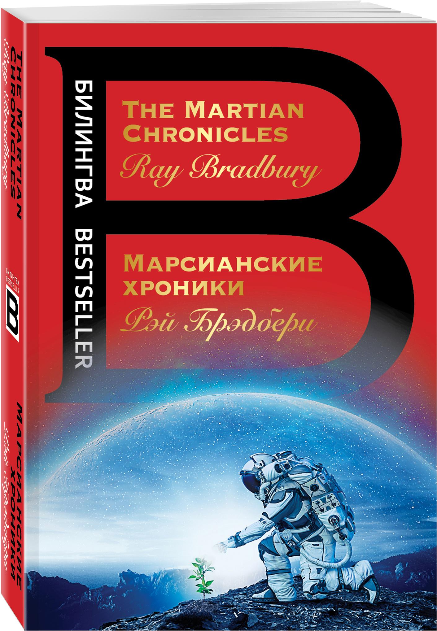Брэдбери Р. Марсианские хроники. The Martian Chronicles брэдбери р марсианские хроники the martian chronicles книга для чтения на английском языке