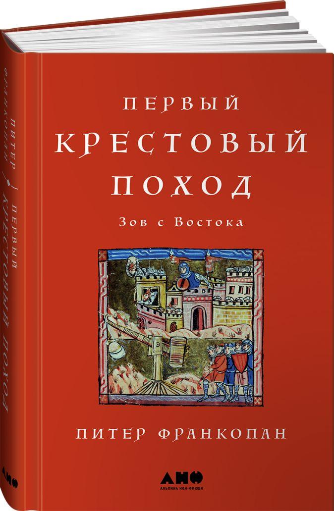Первый крестовый поход: зов с Востока Франкопан П.
