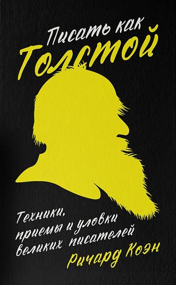 Коэн Р. Писать как Толстой: Техники, приемы и уловки великих писателей (обложка)