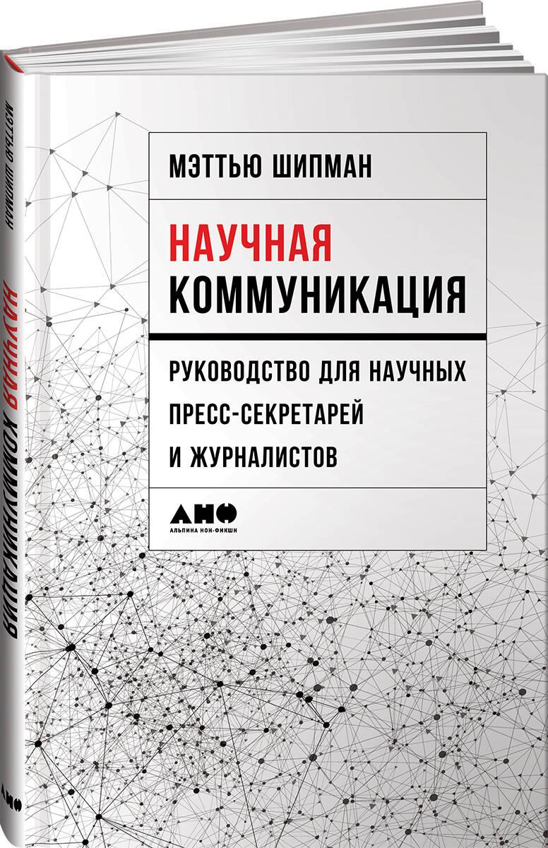 Научная коммуникация: руководство для научных пресс-секретарей и журналистов ( Шипман М.  )