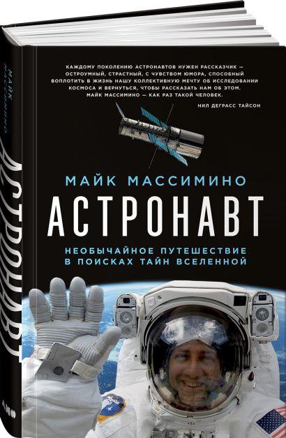 Астронавт. Необычайное путешествие в поисках тайн Вселенной - фото 1