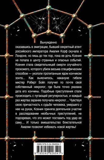 Черная невеста Валерия Вербинина