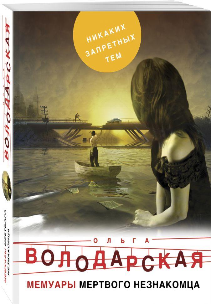 Мемуары мертвого незнакомца Ольга Володарская