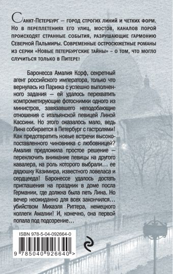 Статский советник по делам обольщения Валерия Вербинина