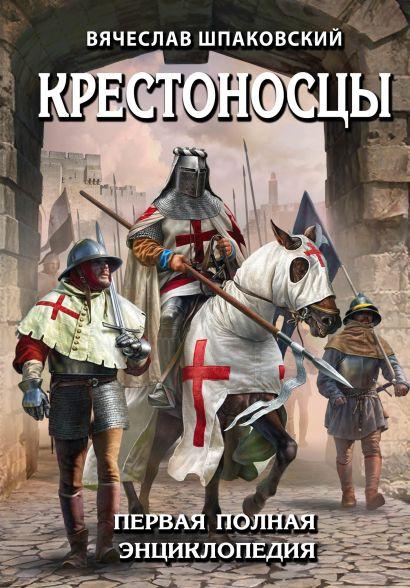 Крестоносцы. Первая полная энциклопедия - фото 1