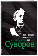 Александр Суворов. Биография