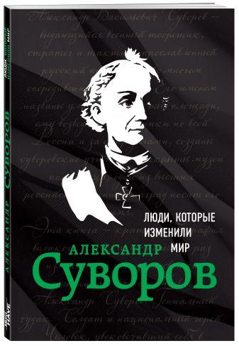 Сирота Э.Л. - Александр Суворов. Биография обложка книги