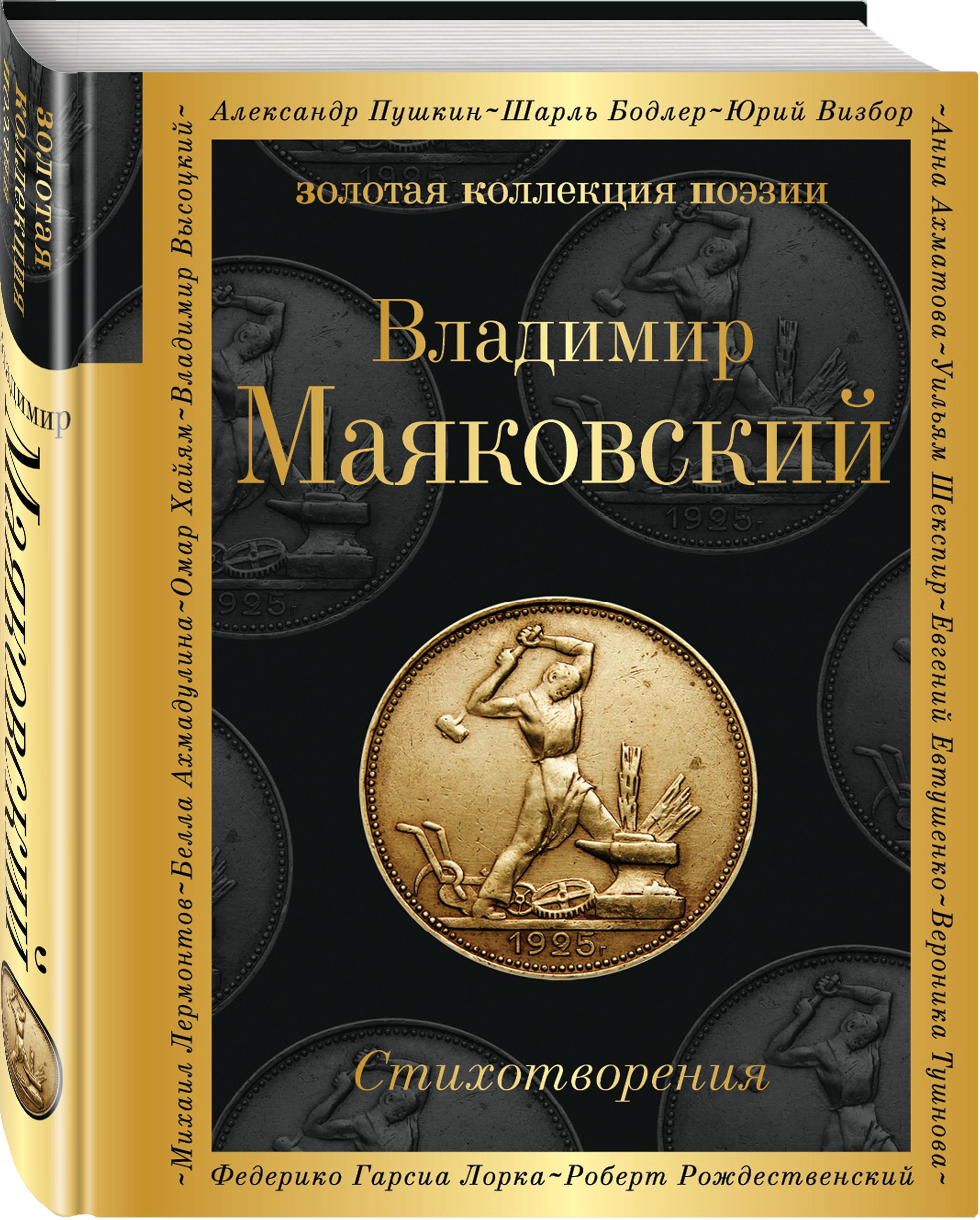 Владимир Маяковский Стихотворения ноктюрн пифагора