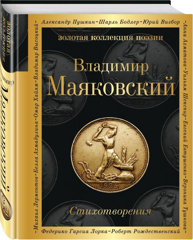 Стихотворения Владимир Маяковский