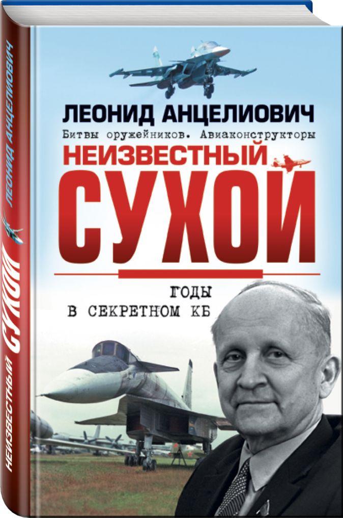 Леонид Анцелиович - Неизвестный Сухой. Годы в секретном КБ обложка книги