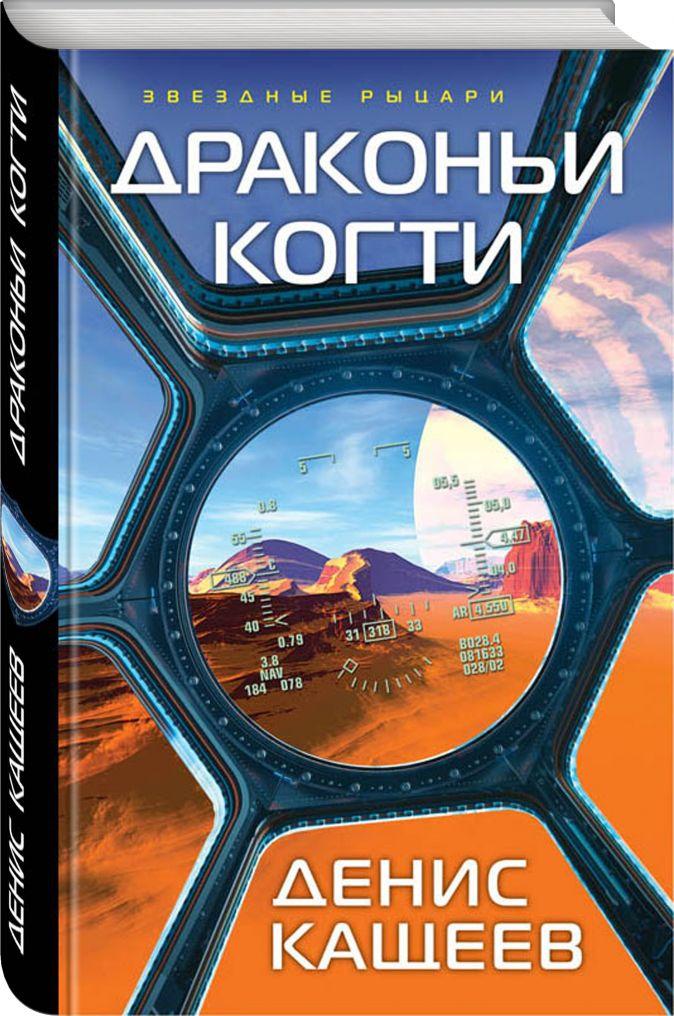 Денис Кащеев - Драконьи когти обложка книги