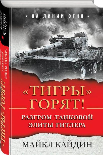 «Тигры» горят! Разгром танковой элиты Гитлера - фото 1