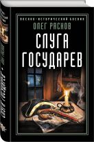 Рясков О.С. - Слуга государев' обложка книги