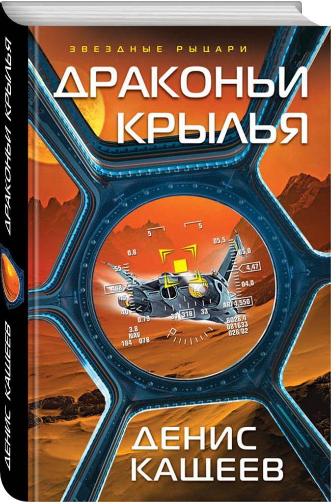 Денис Кащеев - Драконьи крылья обложка книги