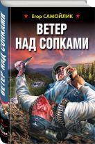 Егор Самойлик - Ветер над сопками' обложка книги