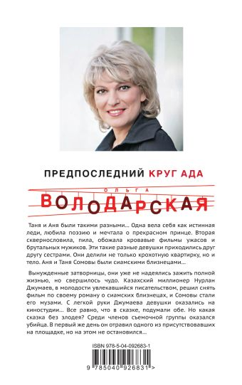 Предпоследний круг ада Ольга Володарская
