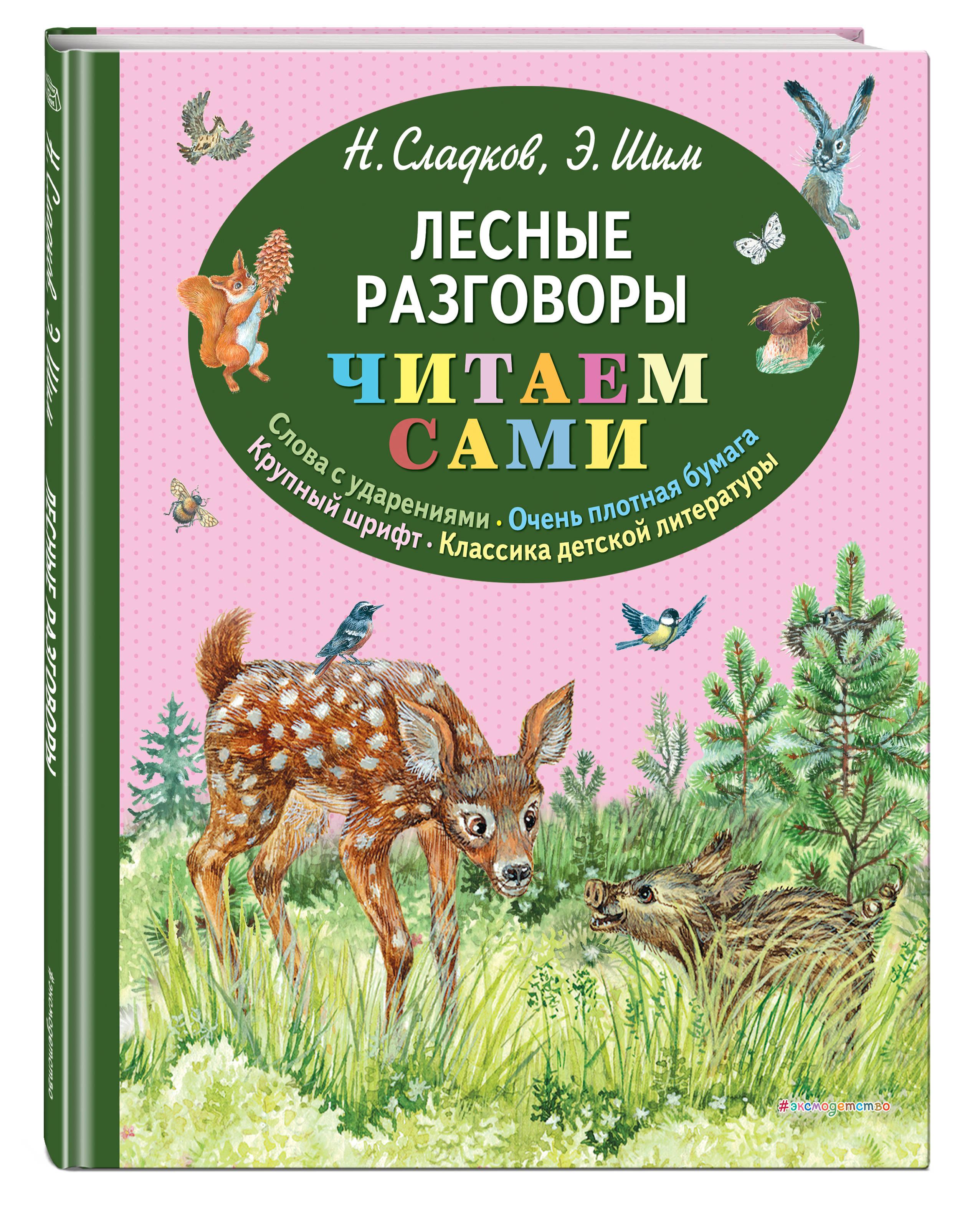 Николай Сладков, Эдуард Шим Лесные разговоры