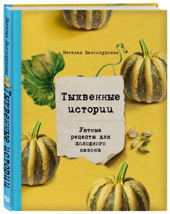 Тыквенные истории. Уютные рецепты для холодного сезона Наталья Белоскурская