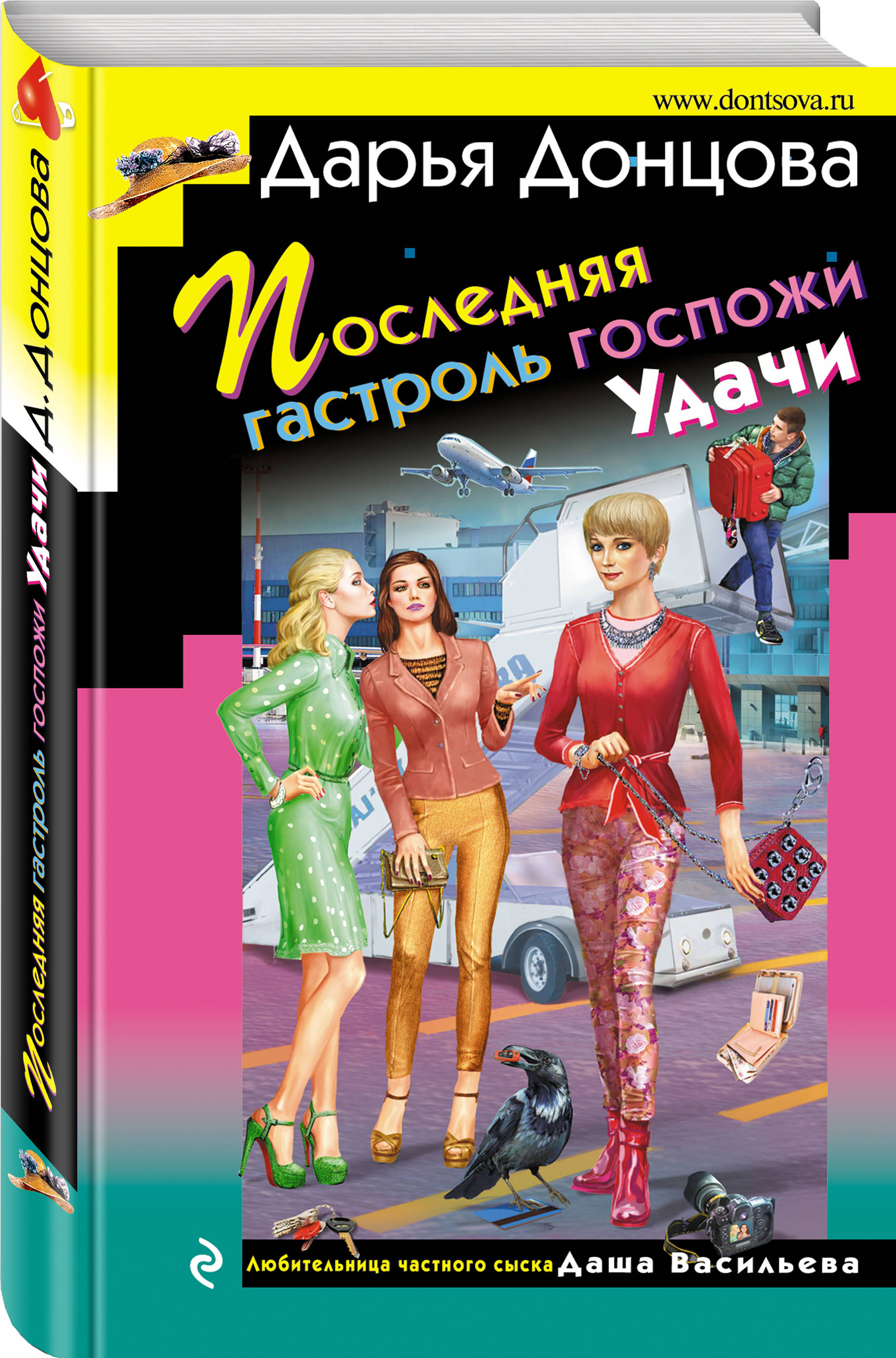 Донцова Дарья Аркадьевна Последняя гастроль госпожи Удачи