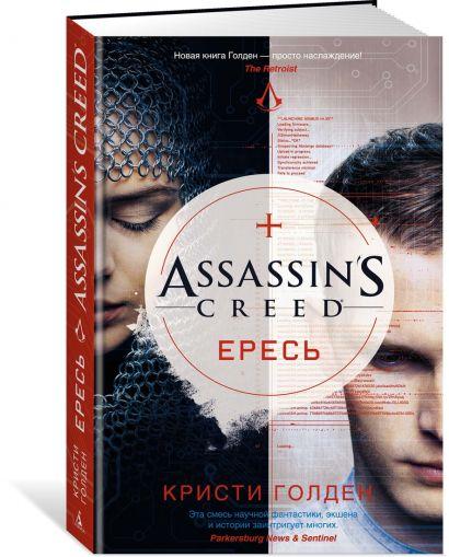 Assassin's Creed. Ересь - фото 1