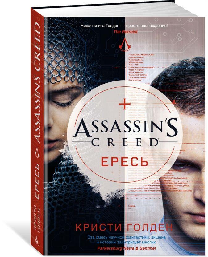 Голден К. - Assassin's Creed. Ересь обложка книги
