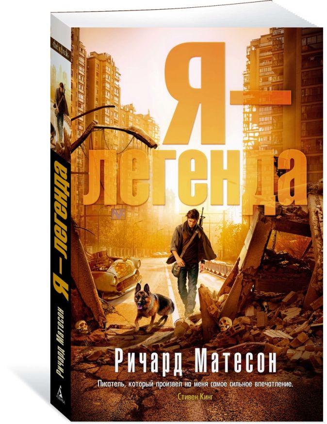 Матесон Р. - Я - легенда (мягк/обл.) обложка книги