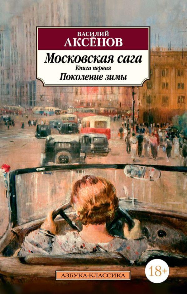 Аксенов Василий Павлович Московская сага. Книга 1. Поколение зимы