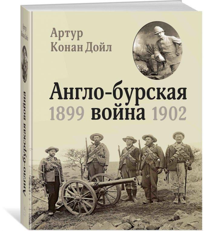 Дойл А.К. - Англо-бурская война 1899-1902 обложка книги
