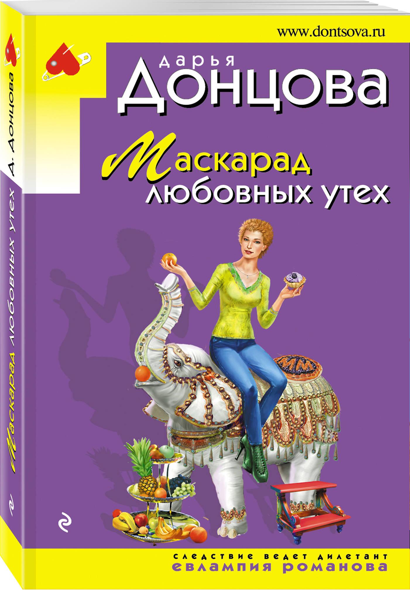 Донцова Д.А. Маскарад любовных утех крот истории