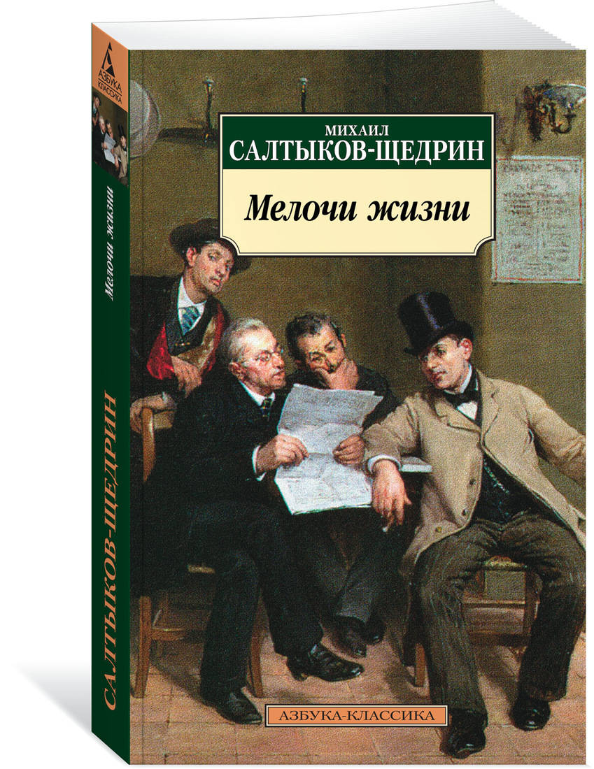 Салтыков-Щедрин М. Мелочи жизни цена и фото