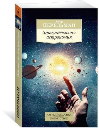 Перельман Я. - Занимательная астрономия обложка книги