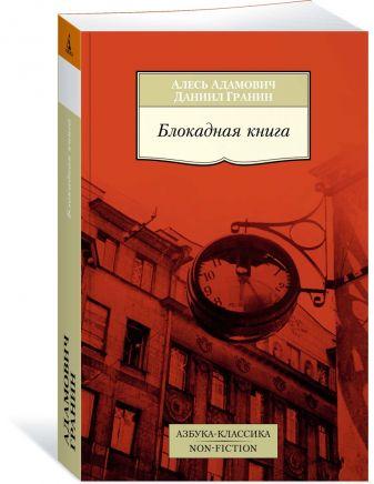 Адамович А., Гранин Д. - Блокадная книга обложка книги