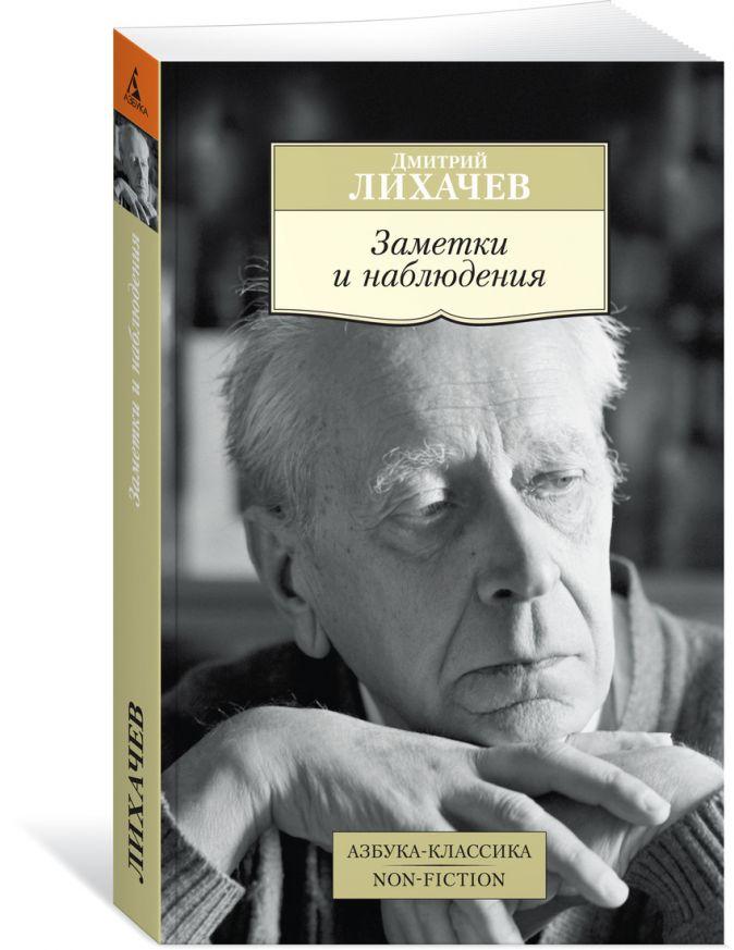 Лихачев Д. - Заметки и наблюдения обложка книги