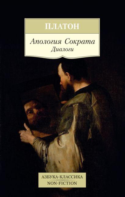 Апология Сократа. Диалоги - фото 1