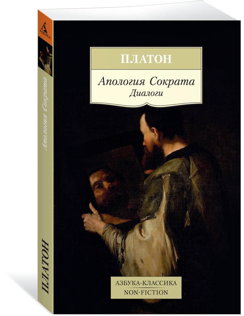 Платон Апология Сократа. Диалоги платон протагор